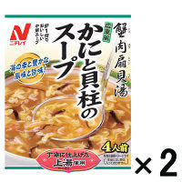 【アウトレット】ニチレイ 広東風 かにと貝柱のスープ 1セット(8人前:4人前×2箱)