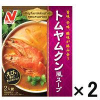 【アウトレット】ニチレイ トムヤムクン風スープ 1セット(4人前:2人前×2箱)