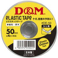D&M エラスチックテープ DE-50 050221 1箱(6巻入) (取寄品)