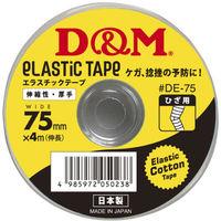 D&M エラスチックテープ DE-75 050238 1箱(6巻入) (取寄品)