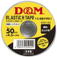 D&M エラスチックHテープ DH-50 050429 1箱(6巻入) (取寄品)