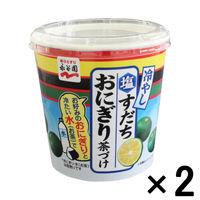 【アウトレット】永谷園 塩すだちおにぎり茶づけ 1セット(5.6g×2個) ※おにぎりは別売り
