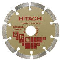 日立工機 180mm 石材用 ダイヤモンドカッター (セグメント) 00326539 (直送品)
