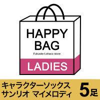 【福袋】マイメロディ 23-25