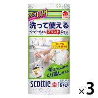 スコッティファイン キッチンペーパー 洗って使えるタオルプリント52C 1セット(52カット×3ロール) 日本製紙クレシア