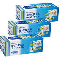 スコッティファイン 洗って使えるペーパータオル ボックス 1セット(40シート×3個)  日本製紙クレシア