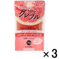ルビーグレープフルーツの甘いジュレ 3個