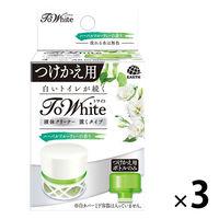 トワイト 液体クリーナー 置き型 ハーバルフルーティーの香り 付替え用 3個 トイレタンク芳香洗浄剤 アース製薬