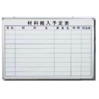 安全興業 ホワイトボード 材料搬入予定表 600×900 D-2W 1個 (直送品)