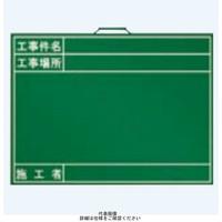 ブラスト興業 木製黒板 G-1G 1個 (直送品)