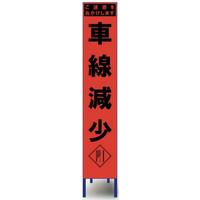 ブラスト興業 スリム蛍光オレンジ反射看板 「車線減少」 枠付 SO-44PCW 1個(直送品)