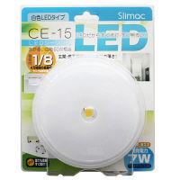 【アウトレット】LEDシーリングミニライト 白色タイプ CE-15 1個 スワン電器