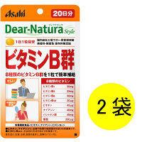 ディアナチュラ(Dear-Natura)スタイル ビタミンB群20日(20粒入り)×2袋セット アサヒグループ食品 サプリメント