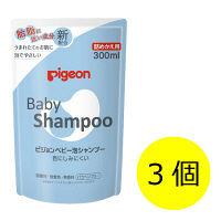 ピジョン 泡シャンプー 詰替用300ml  1セット(3個)