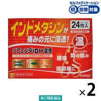 【第2類医薬品】リフェンダIDH温感 2箱セット(48枚) タカミツ★控除★
