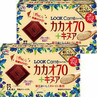 不二家 ルック・カレ(カカオ70+キヌア) 1セット(2箱入)
