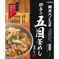 銀座ろくさん亭 料亭の五目釜めし(2合用)(287.5g)