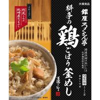 銀座ろくさん亭 料亭の鶏ごぼう釜めし(2合用)(247.5g)