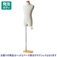 店研創意 紳士芯地張ボディ S ステンレス調 8005-2002 (直送品)