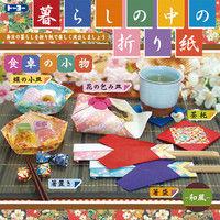トーヨー 暮らしの中の折り紙 食卓の小物 和風 102912 4冊 (直送品)