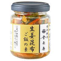生姜昆布ご飯の素 1個(110g)