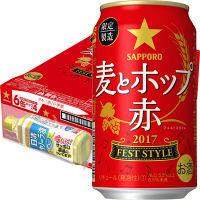 サッポロ 麦とホップ 赤 フェストスタイル ケース景品付き 缶350ml