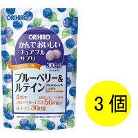 かんでおいしいチュアブルサプリ ブルーベリー&ルテイン 1セット(30日分×3) 360粒 オリヒロ サプリメント