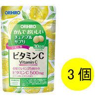 かんでおいしいチュアブルサプリ ビタミンC 1セット(30日分×3) 360粒 オリヒロ サプリメント