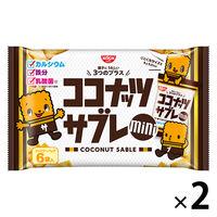 日清シスコ ココナッツサブレミニ ファミリーパック 1セット(2袋入)