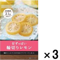 壮関 甘ずっぱい輪切りレモン 3袋