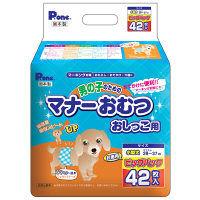 ケース販売 男の子のためのマナーおむつ おしっこ用 ビッグパック 小型犬用 1ケース(252枚:42枚×6袋)