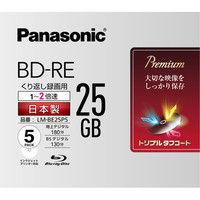 パナソニック 録画用2倍速ブルーレイディスク片面1層25GB(書換型) 5枚パック LM-BE25P5 1個  (直送品)