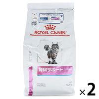 ROYALCANIN(ロイヤルカナン) 猫用 腎臓サポート スペシャル 500g 1セット(2袋)