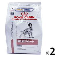 ロイヤルカナン犬用 消化器サポート×2