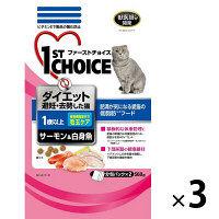 1st CHOICE(ファーストチョイス) キャットフード  避妊・去勢した猫 ダイエット 毛玉ケア サーモン&白身魚 560g 1セット(3袋)アース・ペット