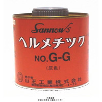 山王工業 ヘルメチックG-G 一般配管用液状ガスケット G-G 1セット(1000g:500g×2缶)(直送品)