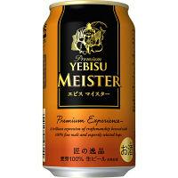 ヱビス マイスター 缶350 3缶パック グラス付