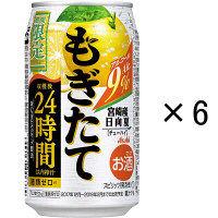 もぎたて 期間限定 宮崎産日向夏 6缶