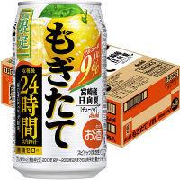 もぎたて 期間限定 宮崎産日向夏 24缶