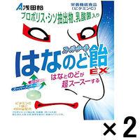 浅田飴 はなのど飴EX 2袋