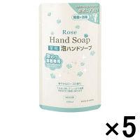 【アウトレット】薬用 泡ハンドソープ青 詰替(泡タイプ容器専用) 華やかなローズの香り 1セット(200ml×5個)熊野油脂