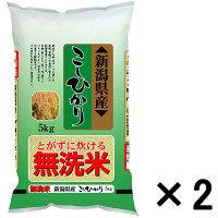 【無洗米】新潟県産こしひかり 10kg(5kg×2) 平成29年産