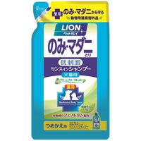 ペットキレイ のみとりリンスインシャンプー 愛犬・愛猫用 グリーンフローラルの香り 詰め替え 1個 ライオン商事