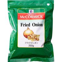 業務用 フライドオニオン350g 1個 マコーミック ユウキ食品