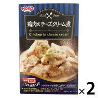 鶏肉のチーズクリーム煮 2個