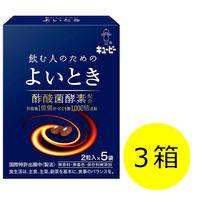飲む人のための よいとき (2粒×5袋入)×3箱セット キューピー サプリメント