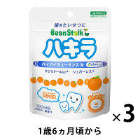 ハキラ オレンジ 1セット(3個)