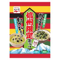 【アウトレット】永谷園 信州限定茶づけ <野沢菜、わさび> 1個(8袋入)