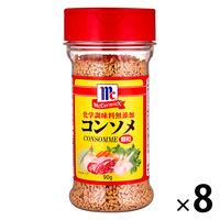 コンソメ 化学調味料無添加コンソメ90g 1セット(8個入) マコーミック ユウキ食品
