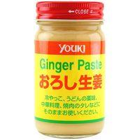 ユウキ食品 おろし生姜120g 1セット(3個入) 香辛料